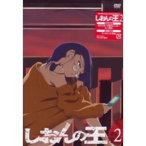 しおんの王 2 ※ポストカード型カレンダー 2008年 6・7月・ブックレット付き セル専用 中古 DVD