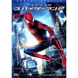 アメイジング スパイダーマン 2 レンタル落ち 中古 DVD