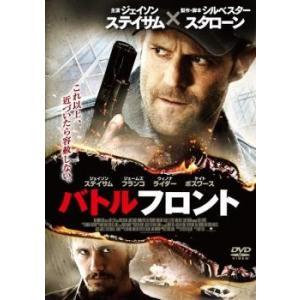 バトルフロント レンタル落ち 中古 DVD|mediaroad1290