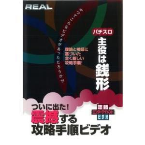 REAL ビデオシリーズ 主役は銭形 中古 DVD ケース無::