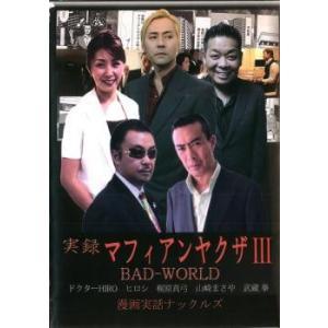 実録 マフィアンヤクザ 3 BAD WORLD 中古 DVD  極道