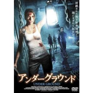 アンダーグラウンド【字幕】 レンタル落ち 中古 DVD  ホラー
