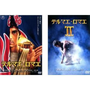 テルマエ・ロマエ 全2枚 1、2 レンタル落ち セット 中古 DVD  東宝