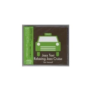 JAZZ TAXI リラクシング・ジャズ・クルーズ 気楽にジャズを聴こう セル専用 新品 CD|mediaroad1290