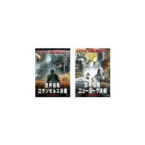 世界侵略 全2枚 ロサンゼルス決戦、ニューヨーク決戦 レンタル落ち セット 中古 DVD|mediaroad1290