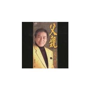 北島三郎 父親 おやじ 父は待つ セル専用 新品 CD|mediaroad1290