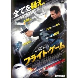 フライト・ゲーム レンタル落ち 中古 DVD