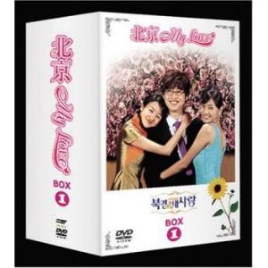 北京My Love BOX 1【字幕】 セル専用 新品 DVD  海外ドラマ mediaroad1290