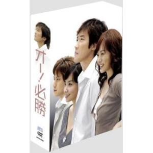オー!必勝 DVD-BOX【字幕】 セル専用 新品 DVD ...