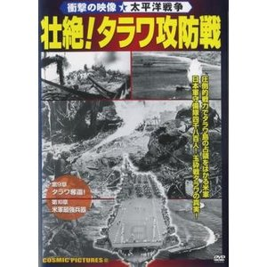 壮絶!タラワ攻防戦【字幕】 セル専用 新品 DVD|mediaroad1290