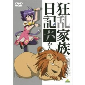 狂乱家族日記 六かんめ レンタル落ち 中古 DVD|mediaroad1290