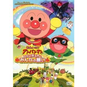それいけ!アンパンマン りんごぼうやとみんなの願い レンタル落ち 中古 DVD
