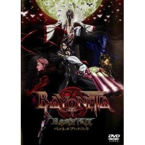 BAYONETTA Bloody Fate ベヨネッタブラッディフェイト レンタル落ち 中古 DVD