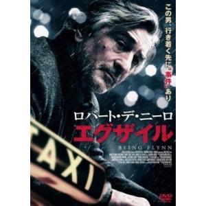 ロバート・デ・ニーロ エグザイル レンタル落ち 中古 DVD|mediaroad1290