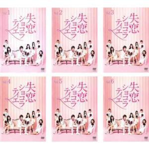失恋ショコラティエ 全6枚 第1話〜第11話 最終 レンタル落ち 全巻セット 中古 DVD