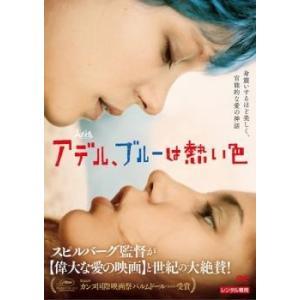 アデル、ブルーは熱い色【字幕】 レンタル落ち 中古 DVD|mediaroad1290