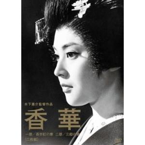 木下惠介監督作品 香華 前篇、後篇 2枚組 レンタル落ち 中古 DVD