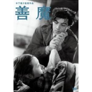 善魔 レンタル落ち 中古 DVD