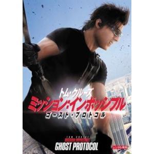 ミッション:インポッシブル ゴースト・プロトコル レンタル落ち 中古 DVD