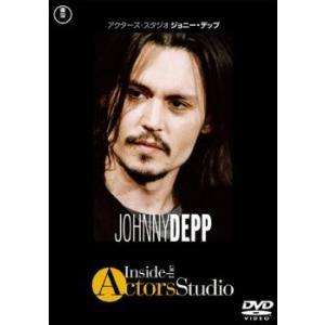 アクターズ・スタジオ ジョニー・デップ【字幕】 レンタル落ち 中古 DVD  東宝
