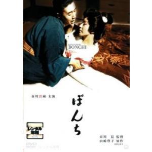 ぼんち レンタル落ち 中古 DVD