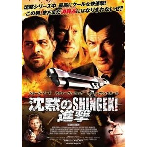 沈黙のSHINGEKI 進撃 レンタル落ち 中古 DVD