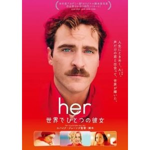 her 世界でひとつの彼女 レンタル落ち 中古 DVD