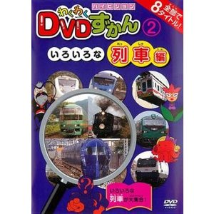 わくわく DVDずかん 2 いろいろな列車編 レンタル落ち 中古 DVD ケース無::|mediaroad1290