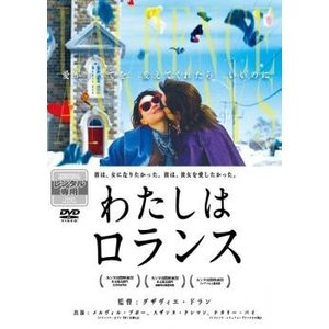 わたしはロランス【字幕】 レンタル落ち 中古 DVD|mediaroad1290