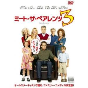 ミート・ザ・ペアレンツ 3 レンタル落ち 中古 DVD|mediaroad1290