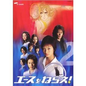 エースをねらえ! TVドラマ版 2(第3話〜第4話) レンタル落ち 中古 DVD  テレビドラマ ケース無::|mediaroad1290