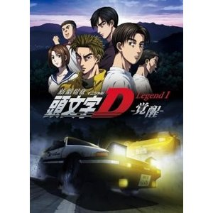 新劇場版 頭文字 イニシャル D Legend 1  覚醒 レンタル落ち 中古 DVD