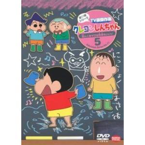 クレヨンしんちゃん TV版傑作選 第11期シリーズ 5 泥んこあそびは気持ちいいゾ レンタル落ち 中古 DVD|mediaroad1290