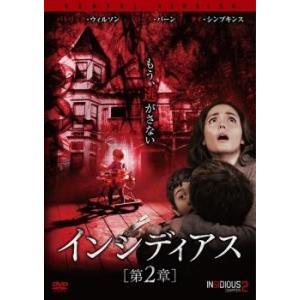インシディアス 第2章 レンタル落ち 中古 DVD  ホラー|mediaroad1290