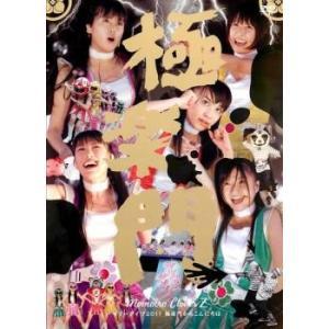 サマーダイブ2011 極楽門からこんにちは ももいろクローバーZ 2枚組 レンタル落ち 中古 DVD|mediaroad1290