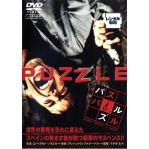 PUZZLE パズル レンタル落ち 中古 DVD mediaroad1290