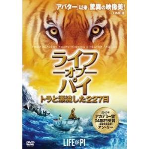 ライフ・オブ・パイ トラと漂流した227日 レンタル落ち 中古 DVD  アカデミー賞