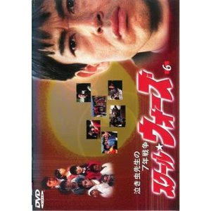 スクール ウォーズ 泣き虫先生の7年戦争 6(第16話〜第18話) レンタル落ち 中古 DVD mediaroad1290