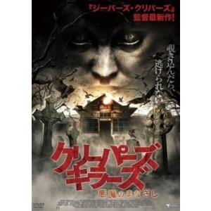 クリーパーズ キラーズ 悪魔のまなざし【字幕】 レンタル落ち 中古 DVD  ホラー