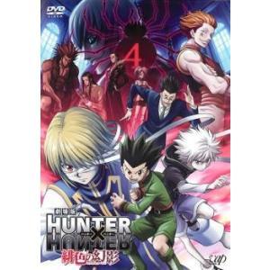 劇場版 HUNTER×HUNTER ハンターXハンター 緋色の幻影 レンタル落ち 中古 DVD ケース無::
