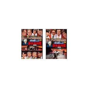 近代麻雀プレゼンツ 麻雀最強戦 2013 鉄人プロ代表決定戦 全2枚 上、下巻 レンタル落ち 全巻セット 中古 DVD