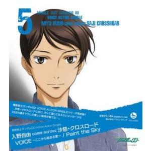 機動戦士ガンダムOO Voice Actor Single VOICE ここから始まる愛 Paint the Sky セル専用 新品 CD|mediaroad1290