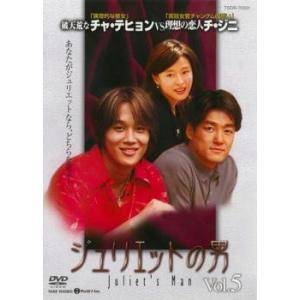 ジュリエットの男 5【字幕】 レンタル落ち 中古 DVD  韓国ドラマ チ・ジニ|mediaroad1290