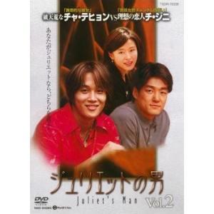ジュリエットの男 2【字幕】 レンタル落ち 中古 DVD  韓国ドラマ チ・ジニ|mediaroad1290