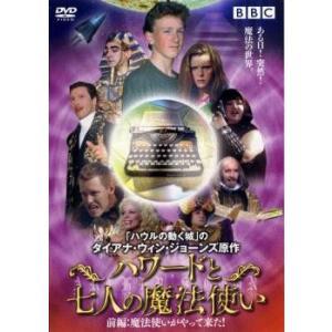 ハワードと七人の魔法使い 前編 レンタル落ち 中古 DVD mediaroad1290