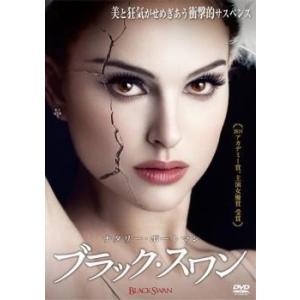 ブラック・スワン レンタル落ち 中古 DVD  ホラー アカデミー賞|mediaroad1290