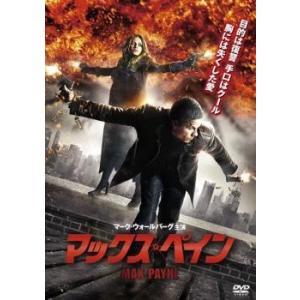 マックス・ペイン レンタル落ち 中古 DVD|mediaroad1290
