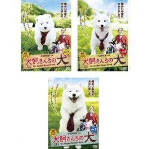 犬飼さんちの犬 全3枚 第1話〜第12話 最終 レンタル落ち 全巻セット 中古 DVDの商品画像|ナビ