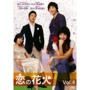 恋の花火 4【字幕】 レンタル落ち 中古 DVD  韓国ドラ...