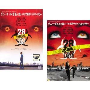 28日後… 全2枚 28週後… レンタル落ち セット 中古 DVD